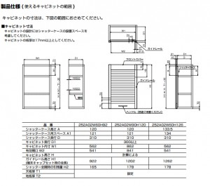 252A02製品仕様