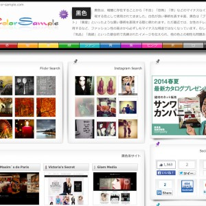 color-sample.com