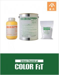 コンクリート防塵塗装カラーフィット