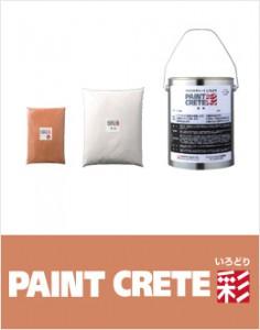 屋外用コンクリート着色塗料ペイントクリート彩