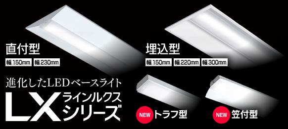 LED LXシリーズ