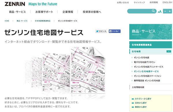 zenrin_website