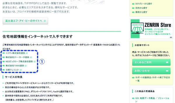 zenrin_website2