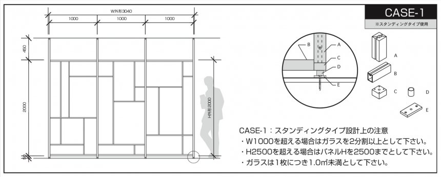 ガラスパーテーションタイプ設置例参考図