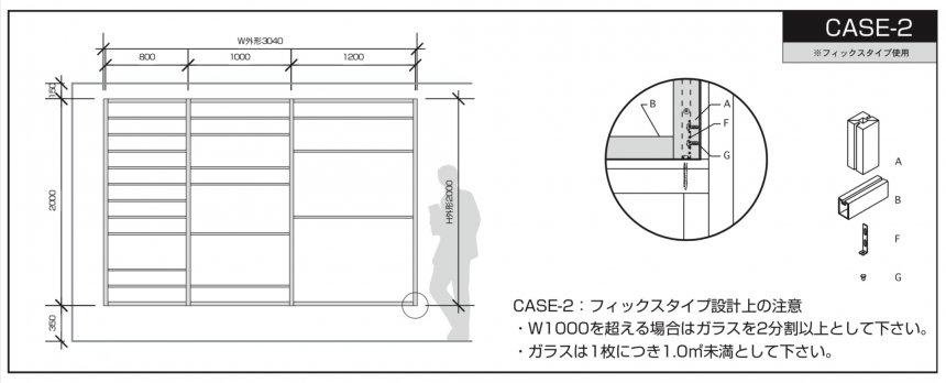 ガラスパーテーションFIXタイプ(壁埋め込みタイプ)設置例参考図