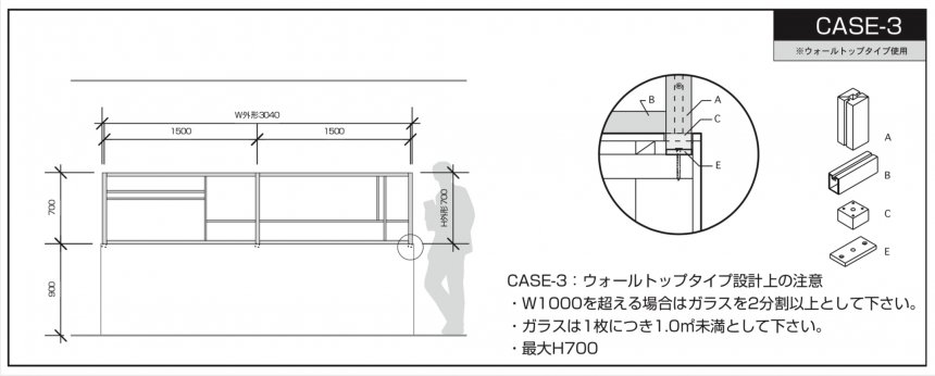 ガラスパーテーションウォールトップタイプ(腰壁上設置タイプ)設置例参考図